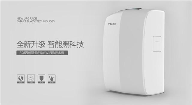 物云水机全新升级智能黑科技